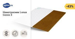 Наматрасник Lonax Cocos 3 — купить <b>матрас</b> Лонакс Кокос ...