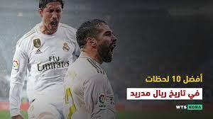 أفضل 10 لحظات فى تاريخ ريال مدريد Real Madrid - واتس كورة
