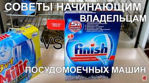 Какие нужны <b>средства</b> в посудомойку - YouTube