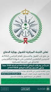 أسرع وزارة الدفاع التجنيد الموحد 1441