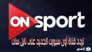 تردد قناة أون سبورت الرياضية الجديد لمتابعة مباريات الدوري المصري الممتاز -  ثقفني