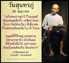 Happiness and Essence (สาระสุขสันต์): วันสุนทรภู่ (26 มิถุนายน) Sunthorn  Phu Day (26th June)