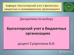 Организация бухгалтерского учета на мясокомбинате ru 4 ст 264 НК РФ и признаются в размере не превышающем 1 процента выручки от реализации продукции определяемой по правилам ст 249 НК РФ абз 5 п 4 ст