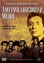 Диссертация об убийстве фильм смотреть онлайн бесплатно на  Американизируй меня 1992