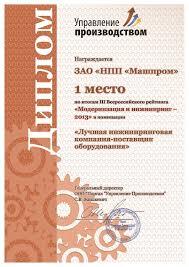 Награды ЗАО НПП Машпром  Диплом портала Управление производством