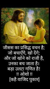Pin By Vatsal On Beloved Osho Hindi Quotes Spiritual Quotes