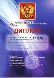 Дипломы победителей программы УМНИК