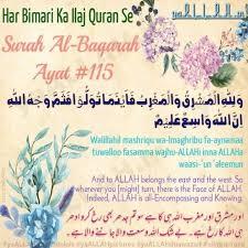 Har Bimari Ki Shifa Ka Wazifa Yaallah In