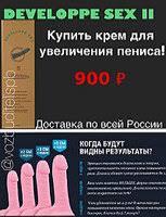 <b>Крем для увеличения члена</b> в России. Сравнить цены, купить ...
