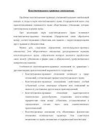 Конституционно правовые акты России гг реферат по праву  Конституционно правовые отношения и их субъекты реферат по праву скачать бесплатно правоотношения правовых реализация юридическая