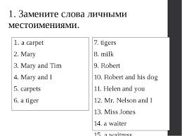 Контрольная работа по теме Местоимения 1 Замените слова личными местоимениями 1 a carpet 2 mary 3