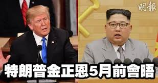 Image result for 特朗普答应金正恩会面