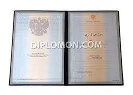 Купить диплом о высшем образовании Диплом ВУЗа Гознак  Купить диплом о высшем бразовании