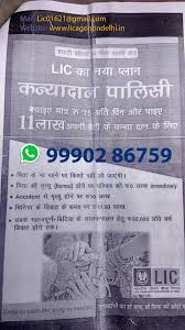 Lic Agent In Laxmi Nagar Delhi Call 91 9990286759 June 2017