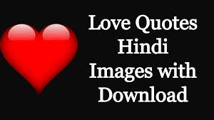 Love Quotes Hindi Images with Download ...