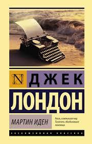 "<b>Книга</b> ""Мартин Иден"" Лондон Джек – купить книгу ISBN 978-5-17 ..."