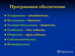 Презентация на тему Реферат по информатике Классификация  5 Программное обеспечение Устаревшее