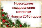 Новогодние поздравления партнеров с наступающим 2016 годом