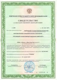Филиал РГСУ в г Ош Образование 39 02 02 Социальная работа · 29 12 2018