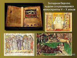 Презентация на тему КНИЖНАЯ ГРАФИКА РАННЕГО СРЕДНЕВЕКОВЬЯ  2 Западная Европа чудом сохранившиеся манускрипты v x веков