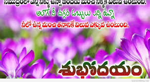 Inspiring Good Morning Telugu Whatsapp Status Quotes Pics 2018 2019