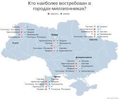 Рынок труда в Украине  Украинский рынок труда сегодня можно считать рынком работодателя то есть рынком где работодатели могут в большей мере выбирать и диктовать условия