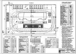 Диплом по ПГС АБК к спортивному манежу в г Тюмень 9 Стройгенплан