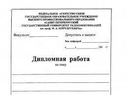 ПростоСдал ру Правила оформления диплома Правила оформления диплома