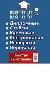 Беларусь бесплатно курсовые работы Каталог отборного фото Справедливость найти курсовую работу