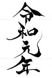 筆文字 令和元年 イラスト素材 5946422 フォトライブラリー