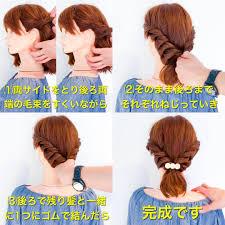 ミディアムさん必読もっと可愛くなれるヘアアレンジ16選