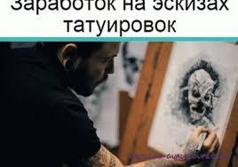 Výdělky Na Tetování Vzory S Vytvořit Mé Tetování