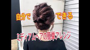 ミディアムヘアの簡単ヘアアレンジ Salontube サロンチューブ 美容師
