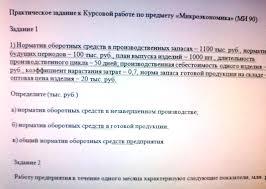 Микроэкономика МИ Курсовая работа РИУ ТАНТАЛ оценка страница Микроэкономика МИ90 Курсовая работа РИУ ТАНТАЛ оценка 4 фото 2