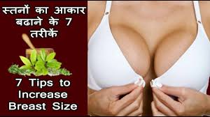 increase size how to increase breast size by pressing naturally breast growth in