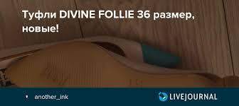 Туфли <b>DIVINE FOLLIE</b> 36 размер, новые!: ne_podoshlo ...