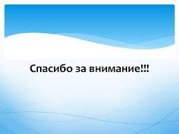 Документоведение и документационное обеспечение управления   делопроизводству Спасибо за внимание