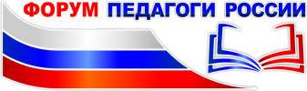 Форум «Педагоги России» — Официальный сайт