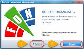 Как скачать бесплатное приложение fonbet
