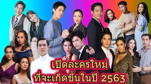 เปิดละครใหม่ ของช่อง ONE 31 / CH8 / Gmm25 / PPTV ที่จะเกิดขึ้นในปี 2563 |  Drama Upcoming in 2020 - YouTube