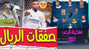 انتقالات ريال مدريد 2021 : رسميا مبابي في ريال مدريد وشرط أخير | الثعلب  بيريز يعلنها مدوية - YouTube