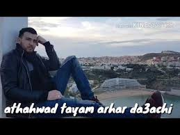 Achifar N Zodiac 40 Music Nador Wahib Bongalo 40 Listen MP40 Extraordinary Achifar Full Song Download