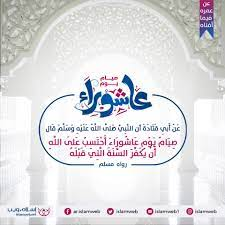 إسلام ويب - فضل صيام يوم #عاشوراء...