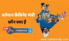 cabinet ministers of india 2020 pdf