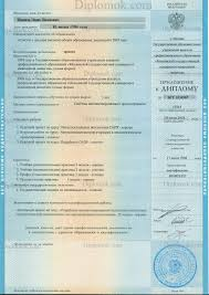 Купить диплом о высшем образовании с по года info  образец заполнения приложения к диплому о высшем образовании 2004 2009