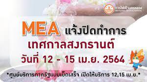 MEA แจ้งปิดทำการ 12-15 เมษายน ในช่วงเทศกาลวันสงกรานต์ 2564 - โพสต์ทูเดย์  ประชาสัมพันธ์