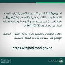 تقديم وزارة الدفاع 1441 بوابة التجنيد الموحد للقوات المسلحة - اليوم الإخباري