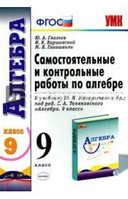 Книга Алгебра класс Самостоятельные и контрольные работы к  Самостоятельные и контрольные работы к учебнику Ю Н Макарычева ФГОС