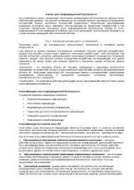 Анализ угроз реферат по информатике скачать бесплатно  Анализ угроз реферат 2013 по информатике скачать бесплатно Антивирус угрозы вирус червь защита информации организация несанкционированный