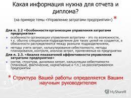 Презентация на тему Преддипломная практика и дипломная работа  11 11